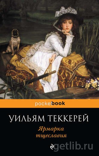 Книга Уильям Мейкпис Теккерей - Ярмарка тщеславия