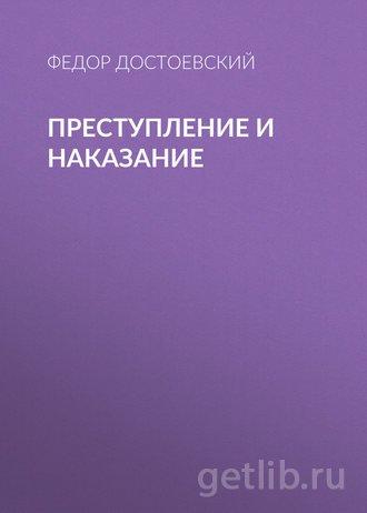 Книга Федор Достоевский - Преступление и наказание