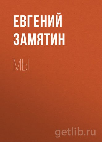 Книга Евгений Замятин - Мы