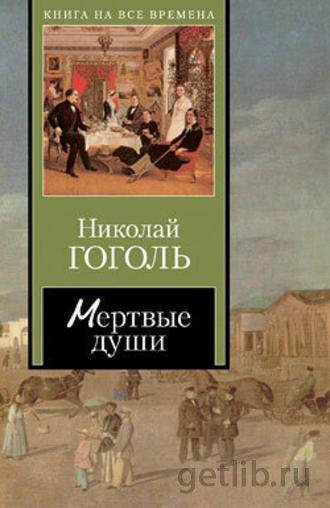 Книга Николай Гоголь - Мертвые души