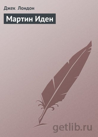 Книга Джек Лондон - Мартин Иден