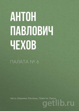 Книга Антон Чехов - Палата № 6