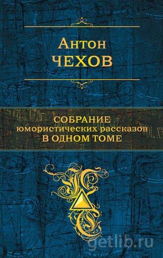 Книга Антон Чехов - Собрание юмористических рассказов в одном томе