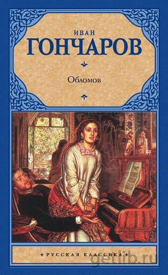Книга Иван Гончаров - Обломов