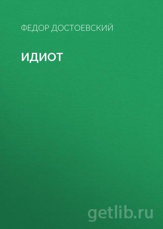 Книга Федор Достоевский - Идиот