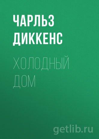 Книга Чарльз Диккенс - Холодный дом