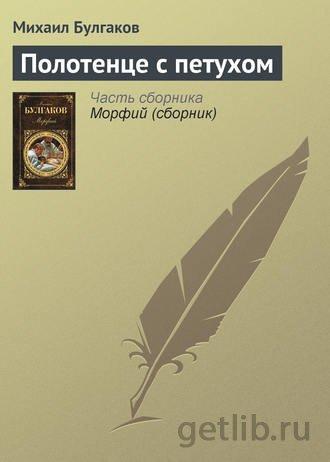 Книга Михаил Булгаков - Полотенце с петухом