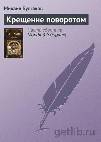 Книга Михаил Булгаков - Крещение поворотом