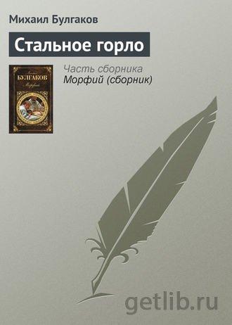 Книга Михаил Булгаков - Стальное горло