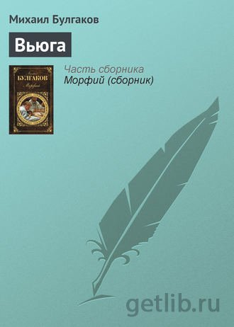 Книга Михаил Булгаков - Вьюга
