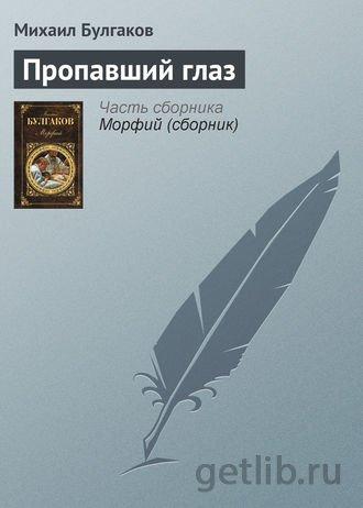 Книга Михаил Булгаков - Пропавший глаз