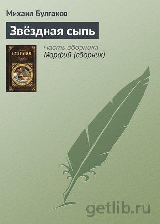 Книга Михаил Булгаков - Звёздная сыпь