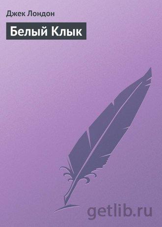 Книга Джек Лондон - Белый Клык