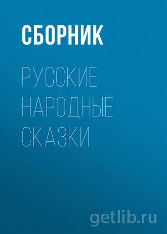 Книга Сборник - Русские народные сказки