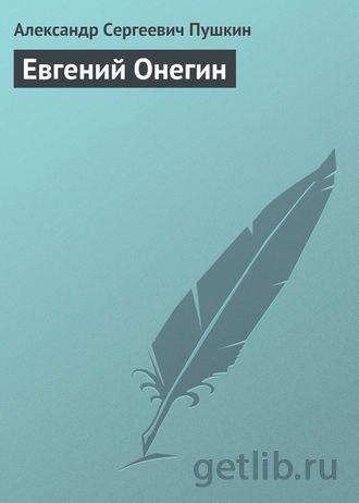 Книга Александр Пушкин - Евгений Онегин