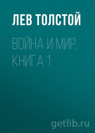 Книга Лев Толстой - Война и мир. Книга 1