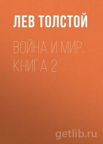 Книга Лев Толстой - Война и мир. Книга 2