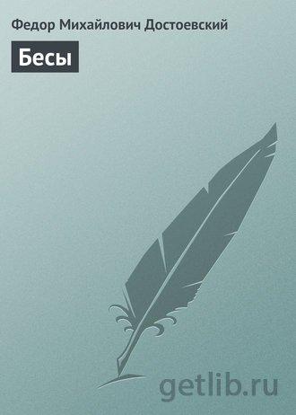 Книга Федор Достоевский - Бесы