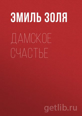 Книга Эмиль Золя - Дамское счастье
