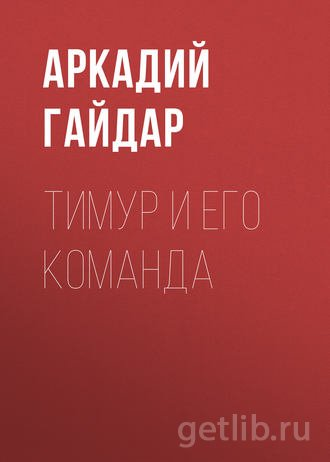 Книга Аркадий Гайдар - Тимур и его команда