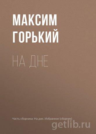 Книга Максим Горький - На дне