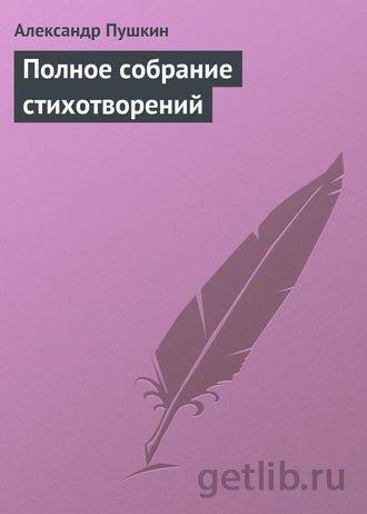 Книга Александр Пушкин - Полное собрание стихотворений