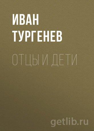 Книга Иван Тургенев - Отцы и дети
