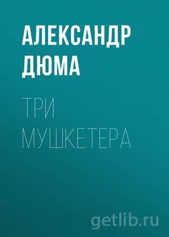 Книга Александр Дюма - Три мушкетера