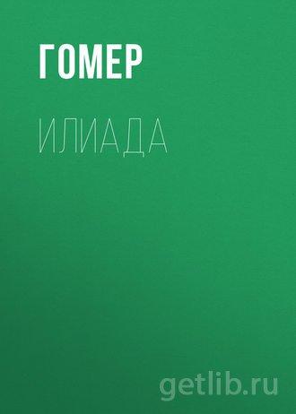 Книга Гомер - Илиада