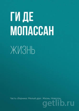 Книга Ги де Мопассан - Жизнь