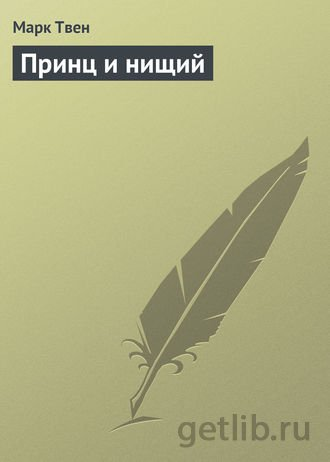 Книга Марк Твен - Принц и нищий