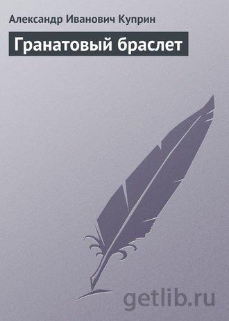 Книга Александр Куприн - Гранатовый браслет