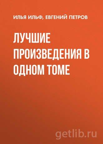 Книга Илья Ильф, Евгений Петров - Лучшие произведения в одном томе
