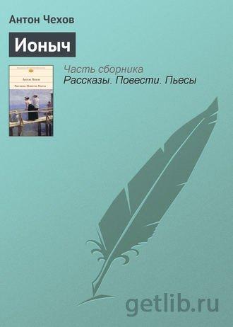 Книга Антон Чехов - Ионыч