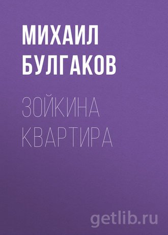 Книга Михаил Булгаков - Зойкина квартира