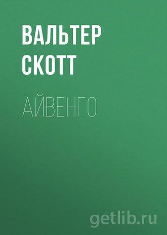 Книга Вальтер Скотт - Айвенго