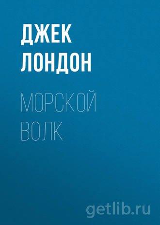 Книга Джек Лондон - Морской волк