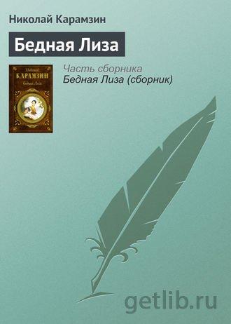 Книга Николай Карамзин - Бедная Лиза