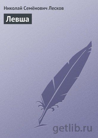 Книга Николай Лесков - Левша