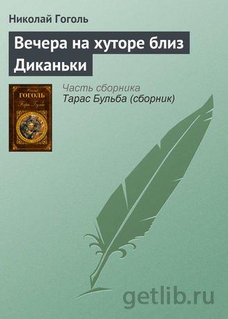 Книга Николай Гоголь - Вечера на хуторе близ Диканьки