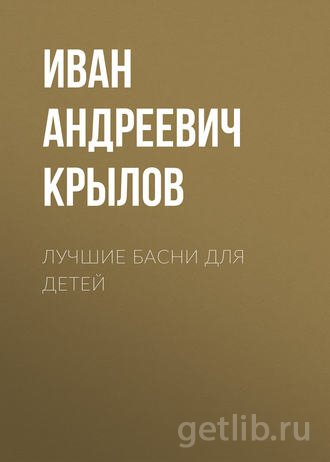 Иван Крылов - Лучшие басни для детей