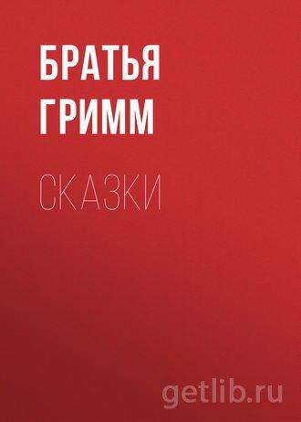 Книга Братья Гримм - Сказки