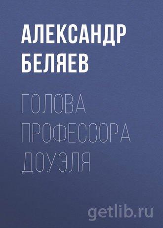 Книга Александр Беляев - Голова профессора Доуэля