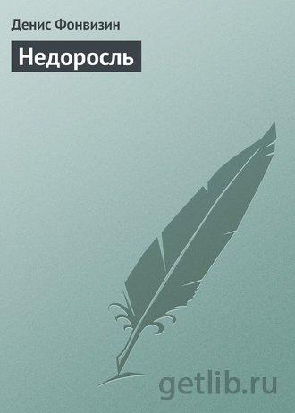 Книга Денис Фонвизин - Недоросль