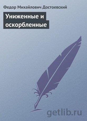 Книга Федор Достоевский - Униженные и оскорбленные