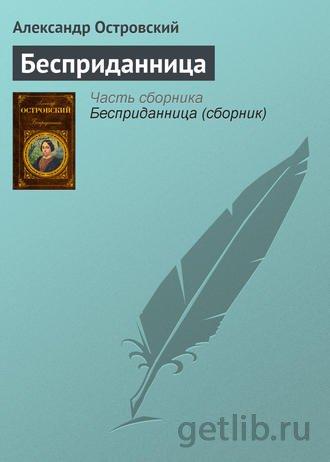 Книга Александр Островский - Бесприданница