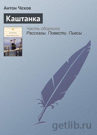 Книга Антон Чехов - Каштанка