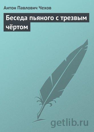 Книга Антон Чехов - Беседа пьяного с трезвым чёртом