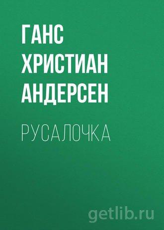 Книга Ганс Христиан Андерсен - Русалочка