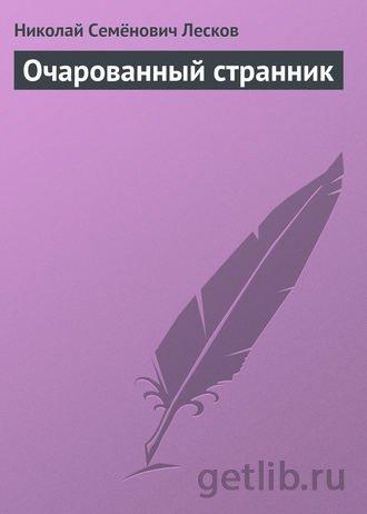 Книга Николай Лесков - Очарованный странник